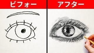 プロみたいに絵を描く方法 簡単にできる絵の描き方とヒント