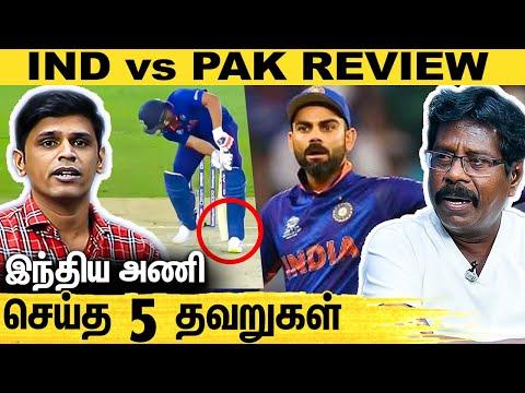 ஹர்திக் பாண்டியா இனி Team-ல இருப்பாரா ? : IND vs PAK Match Highlights | T20 World Cup | Kohli