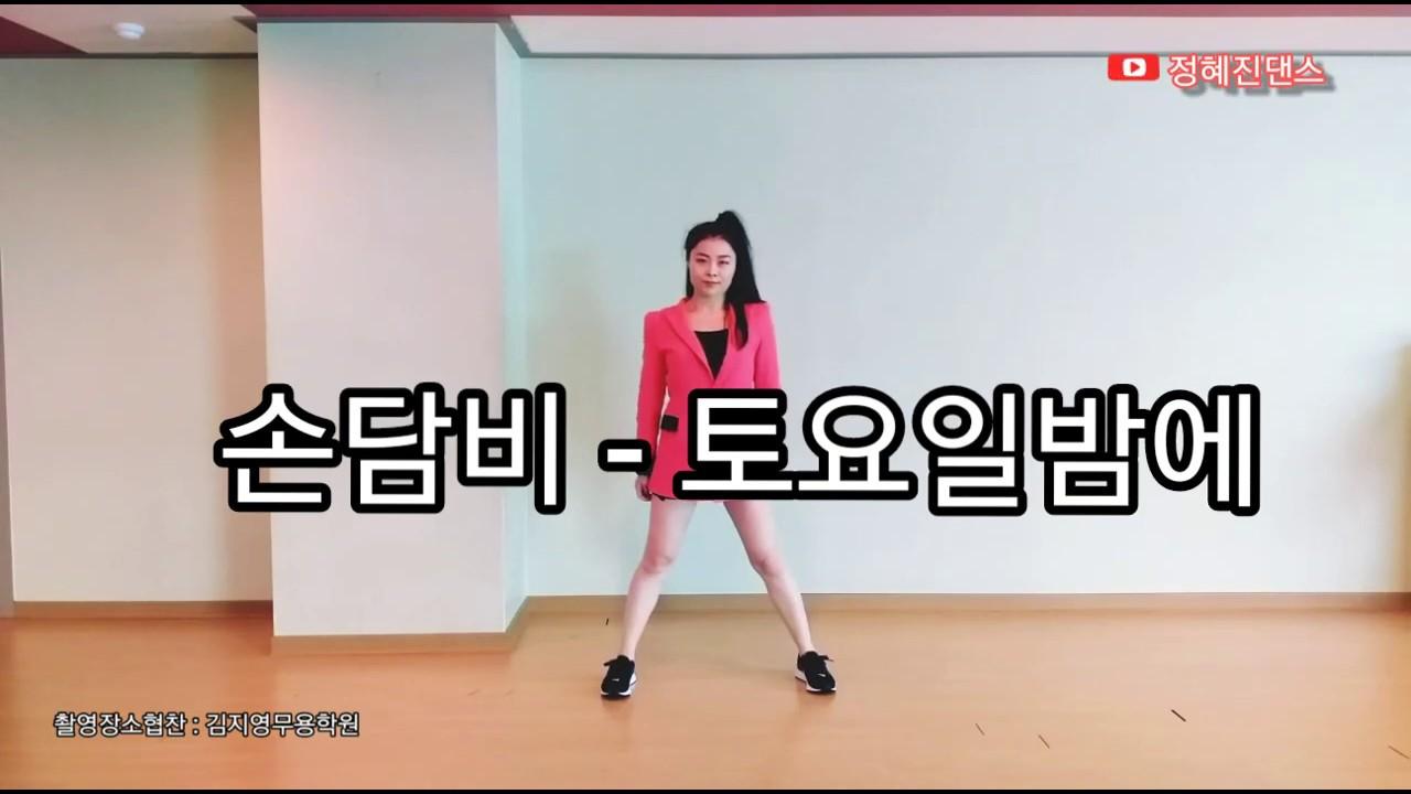 손담비(Son Dam Bi)-토요일밤에(Saturday Night) 쉬운안무 거울모드| 쉬운댄스| 쉬운다이어트댄스| 아이돌쉬운춤| 장기자랑쉬운춤 추천