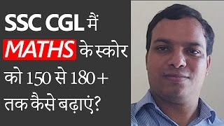 How To Increase Maths Score From 150 To 180+ In SSC CGL T-2 by Tej Pratap Singh (Cracked SSC CGL)