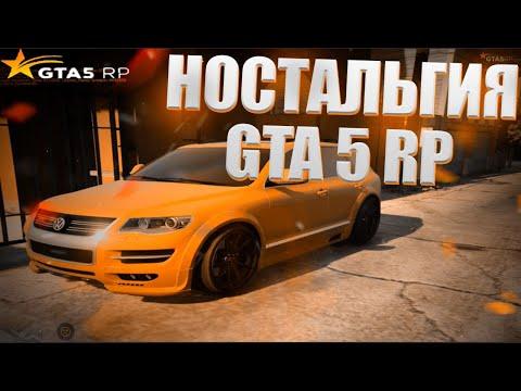 НОСТАЛЬГИЯ В ГТА 5 РП, ЯЩЕР ФЭМИЛИ ❤️ GTA 5 RP
