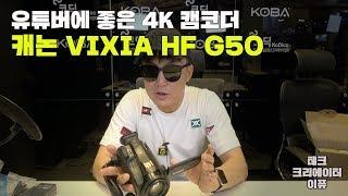 [국내 최초] 유튜버를 위한 4K 캠코더, 캐논 VIX…