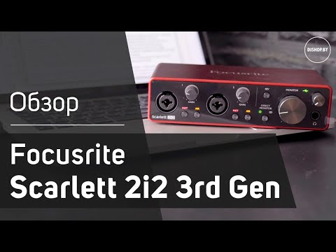 Focusrite Scarlett 2i2 3rd Gen - Подробный обзор и тест звука. Sound Check