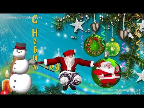 Шуточное Поздравление с Новым Годом !Частушки грузинского  Дед Мороза ! - Прикольное видео онлайн