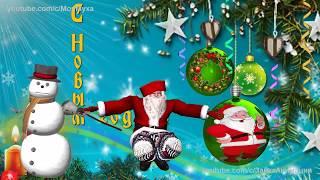 Шуточное Поздравление с Новым Годом !Частушки грузинского  Дед Мороза !
