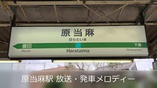 【東海道型放送】原当麻駅 放送・発車メロディー