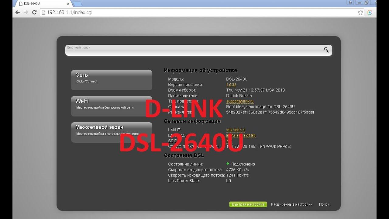 firmware d-link dsl-2640u