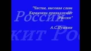 Карамзин Творец истории государства российского