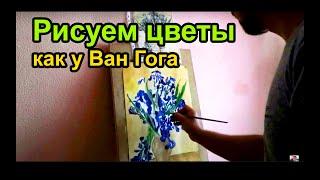 Рисуем цветы ( draw flowers )(Это краткий фрагмент Видео-Курса
