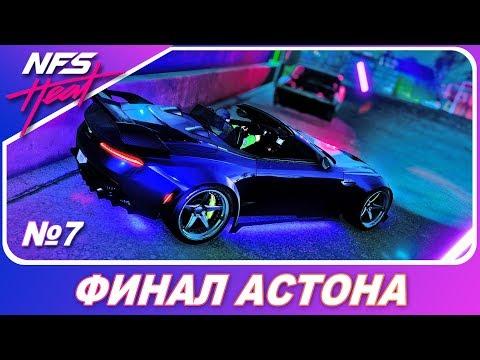 Need For Speed HEAT: Черный Рынок - ФИНАЛ АСТОНА! / Прохождение часть 7