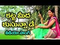 Latest Super Hit Telangana folk Song | latest super hit telangana folk songs | manukotapatalu