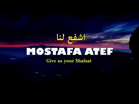 Mostafa Atef - Isyfa Lana (Arab and English Subtitle) مصطفى عاطف - اشفع لنا