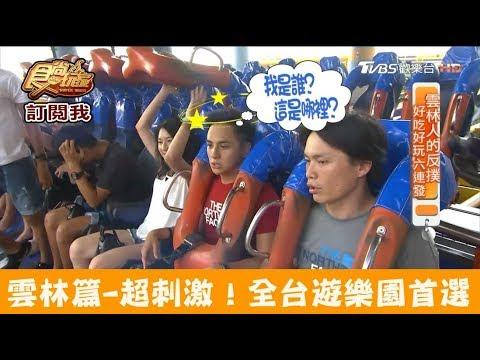 【雲林】超刺激遊樂園首選!劍湖山世界主題樂園食尚玩家