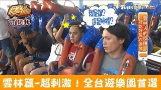 【雲林】超刺激遊樂園首選!劍湖山世界主題樂園 食尚玩家 thumbnail