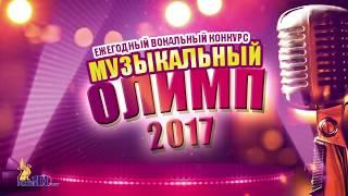 Открытый вокальный конкурс «Музыкальный Олимп» - 2 ноября 2017 г.