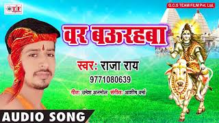 free mp3 songs download - Raja rai 2018 bhola baurahwa mp3 - Free