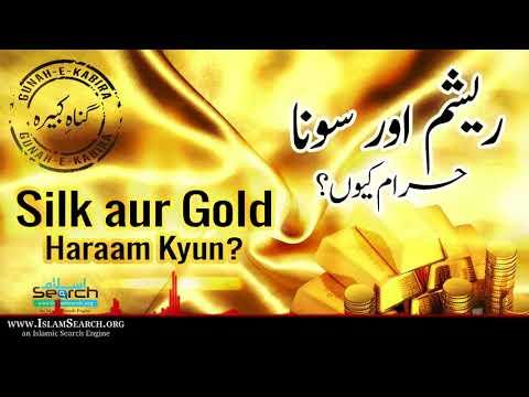 Silk aur Gold Kyun Haraam? ┇ ریشم اور سونا کیوں حرام؟ ┇ Gunah-e-Kabira ┇ #Resham ┇ IslamSearch