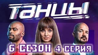 Танцы на ТНТ 6 сезон  4 выпуск 7 сентября 2019 года. Анонс-мнение