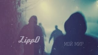ZiPPO - Мой мир(Канал