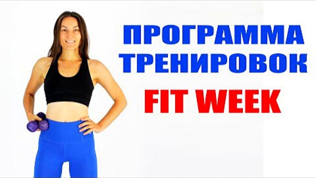 Программа тренировок дома Fit Week | Кардио тренировка дома | Упражнения с резинкой Йога chilelavida