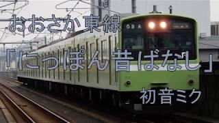 「にっぽん昔ばなし」でおおさか東線の駅名【2019年版】