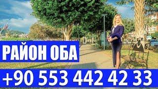 Недвижимость в Турции от собственника: Вторичное Жилье в Турции - Аланья - +90 530 442 42 33