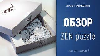 Обзор Дзен пазл (zen puzzle) - абсолютно белый пазл на 360 элементов
