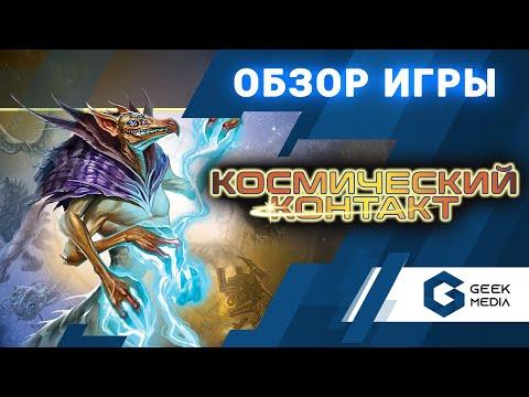 КОСМИЧЕСКИЙ КОНТАКТ - ОБЗОР настольной игры Cosmic Encounter