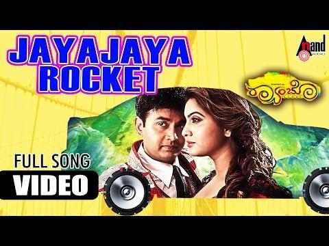 Jaya Jaya Jacket - RAMBO Feat. Sharan
