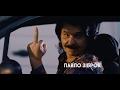 Інфоголік 2 Березня у Кінотеатрах Трейлер OST Monatik Кружит mp3