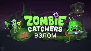 Как взломать игру Zombie Catchers НА Андроид (ROOT)