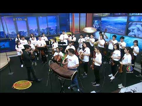 'เป้-ป่าน' นำทีมวงดุริยางค์เยาวชนไทยฯ 'TYO' โชว์เรียกน้ำย่อย ก่อนขึ้นแสดงที่สเปน