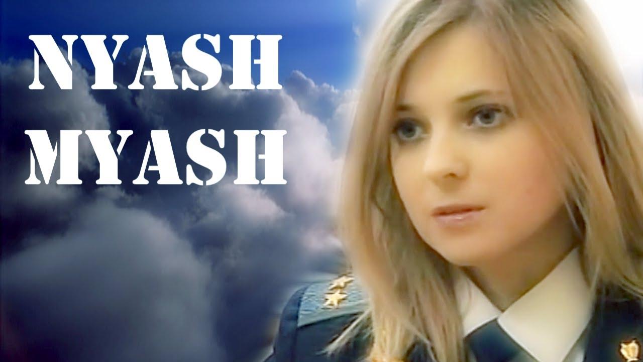 Enjoykin — Nyash Myash