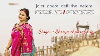 Video joler ghate deikha ailam   Dhamail Gan   Singer :  Shreya Chakraborty   Radharaman download MP3, 3GP, MP4, WEBM, AVI, FLV November 2018