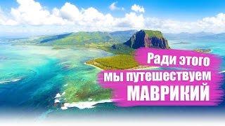 Маврикий. Ради этого мы путешествуем!| АФРИКА