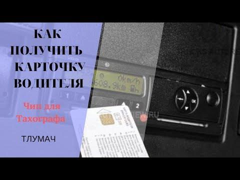 КАК ПОЛУЧИТЬ  ВОДИТЕЛЬСКУЮ КАРТОЧКУ или Чип для Тахографа Беларусь, Гродно