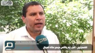 بالفيديو| فلسطينيون للعرب: الأقصى في رقابكم