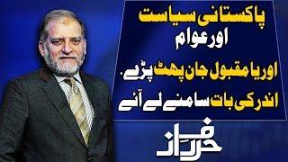 Harf e Raaz With Orya Maqbool Jan | Full Program | 24 June 2019 | Neo News