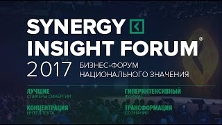 Вот что Вы могли узнать на Synergy Insight Forum 2017. Выжимка самых ярких мыслей спикеров.