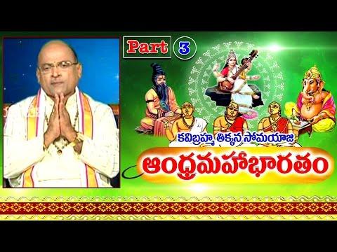 Garikapati Narasimha Rao preaches Andhra Mahabharatam | Anushasana Parva | Episode 1533 | Part 3