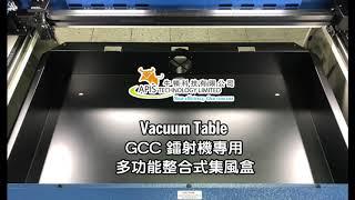 GCC 鐳射機 多功能整合式集風盒- Vacuum Table