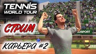 Прохождение Tennis World Tour - Карьера теннисиста #2
