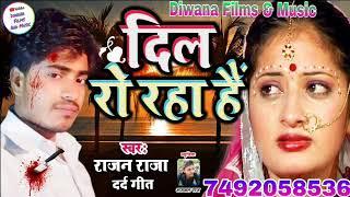 Very love sad song ||  दिल रो रहा है || dil ro raha hai | Rajan Raja | Sad love maithili song || #17
