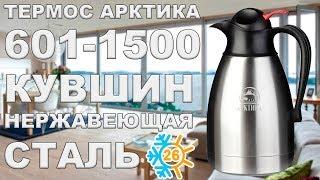 Термос-кувшин Арктика 601-1500 для напитков и чая (видео обзор)
