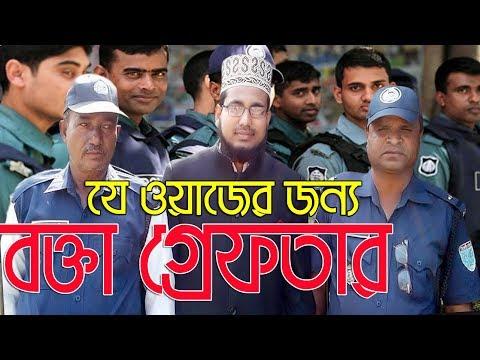 কি এমন ওয়াজ?যার কারনে বক্তা গ্রেফতার Mawlana abdus salam dhaka Islamic Waz Bogra