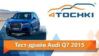 Тест-драйв Audi Q7 2015 - 4 точки. Шины и диски 4точки - Wheels & Tyres 4tochki