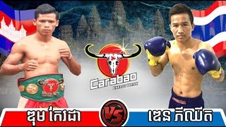 Dum Keoda vs Den Pichhit(thai), Khmer Boxing Seatv 20 Jan 2018, Kun Khmer vs Muay Thai