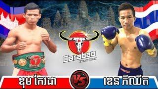 Dum Keoda vs Den Pichhit(thai), Khmer Boxing Seatv 20 Jan 2018, Kun Khmer vs Muay Thai