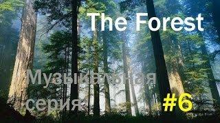 The Forest - Обновления!(Вконтакте - http://vk.com/club73273401 Прохождение долгожданной альфа-игры с элементами хоррора и выживания. Вы сделает..., 2014-06-21T18:15:20.000Z)