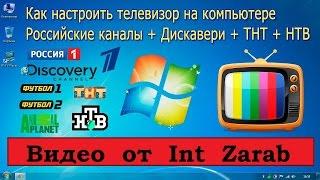 Как смотреть ТВ бесплатно Более 600 каналов(, 2017-03-21T22:37:53.000Z)